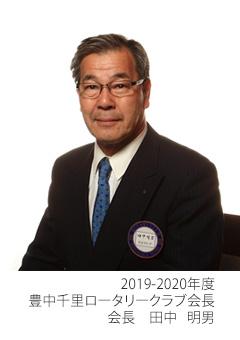 2019-2020年度 豊中千里ロータリークラブ会長 田中 明男
