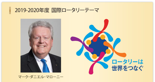 2019-20年度会長 RI会長:マーク・ダニエル・マローニー