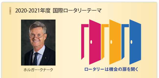 2020-21年度会長 RI会長:ホルガー・クナーク
