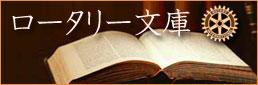 ロータリー文庫HP