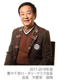 2017-2018年度 豊中千里ロータリークラブ会長 宇都宮 俊晴