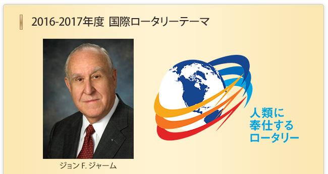 2016-2017年度 RI会長:ジョン F. ジャーム