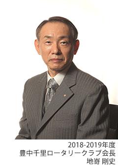 2018-2019年度 豊中千里ロータリークラブ会長 地嵜 剛史